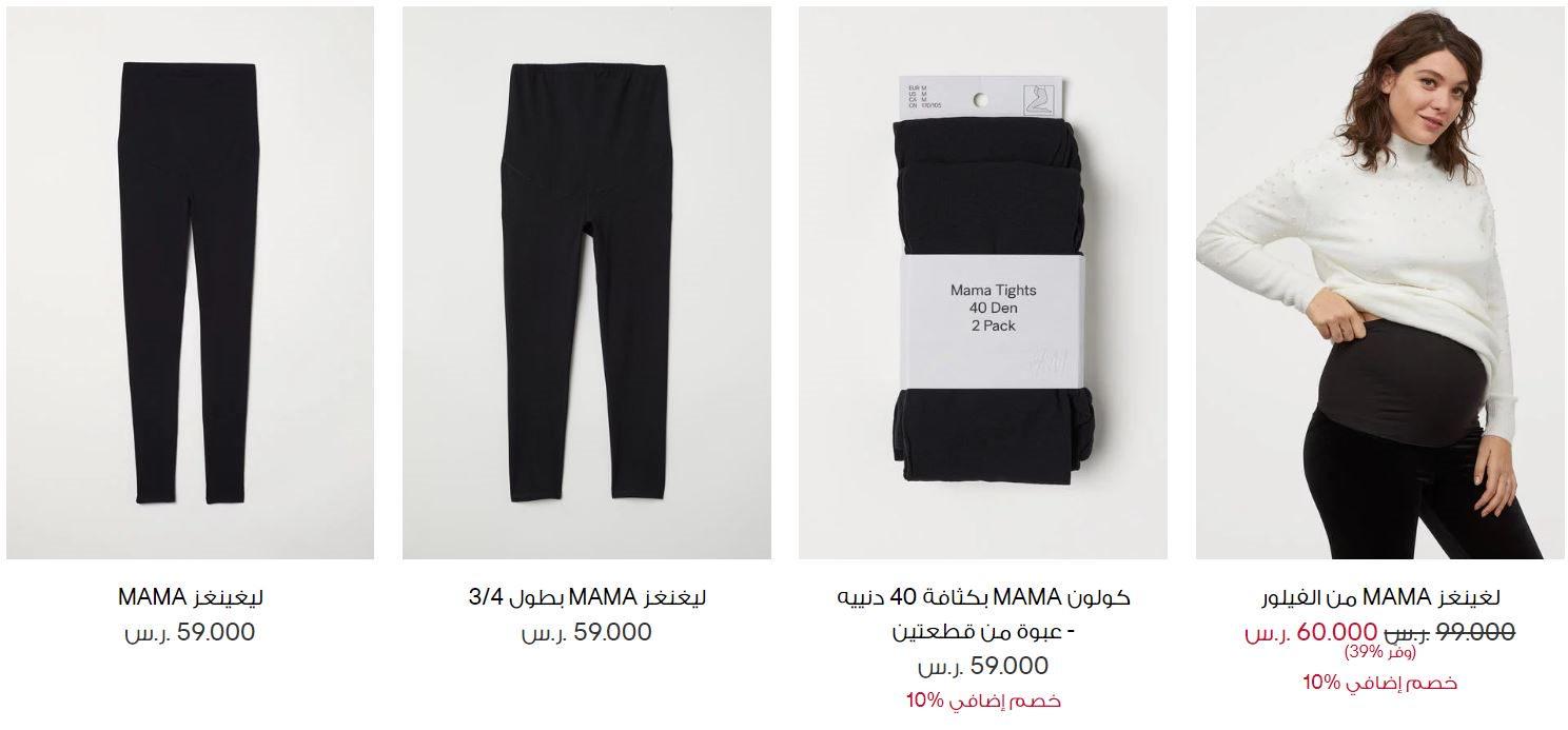 بناطيل حوامل H&M
